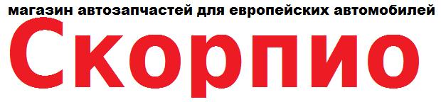 ауди, фольксваген, форд, мерседес, бмв, опель